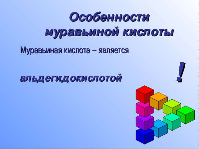Особенности муравьиной кислоты Муравьиная кислота – является альдегидокислото...