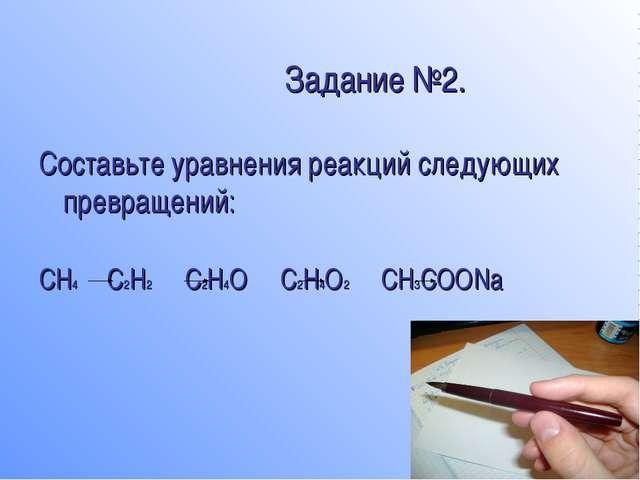 Задание №2. Составьте уравнения реакций следующих превращений: CH4 C2H2 C2H4O...