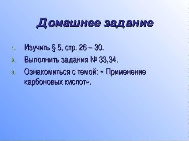 Домашнее задание Изучить § 5, стр. 26 – 30. Выполнить задания № 33,34. Ознако...