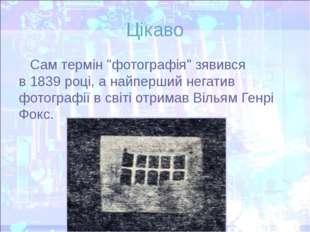 """Цікаво Сам термін """"фотографія"""" зявився в1839 році, а найперший негатив фотог"""