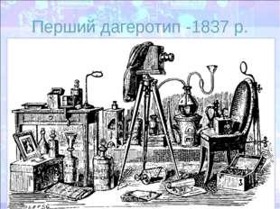 Перший дагеротип -1837 р.