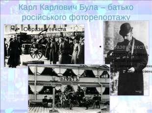 Карл Карлович Була – батько російського фоторепортажу