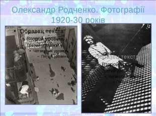 Олександр Родченко. Фотографії 1920-30 років