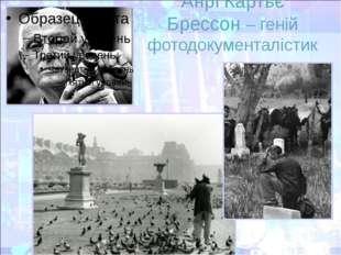 Анрі Картьє Брессон – геній фотодокументалістики