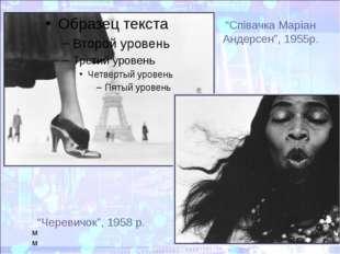"""""""Співачка Маріан Андерсен"""", 1955р. мм """"Черевичок"""", 1958 р."""