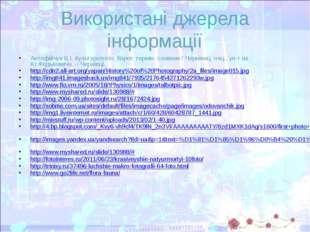 Використані джерела інформації Антофійчук В.І. Культурологія: Корот. термін.