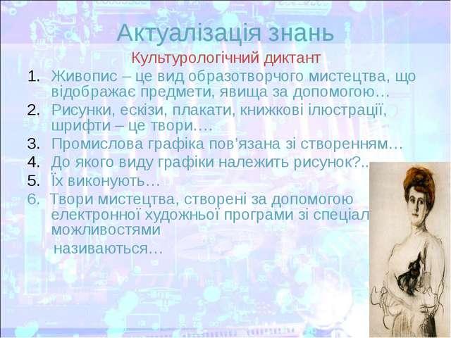 Актуалізація знань Культурологічний диктант Живопис – це вид образотворчого м...