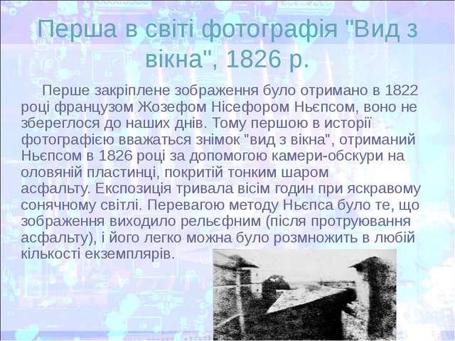 """Перша в світі фотографія """"Вид з вікна"""", 1826 р. Перше закріплене зображення б..."""