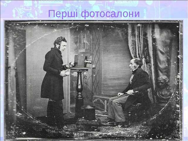 Перші фотосалони