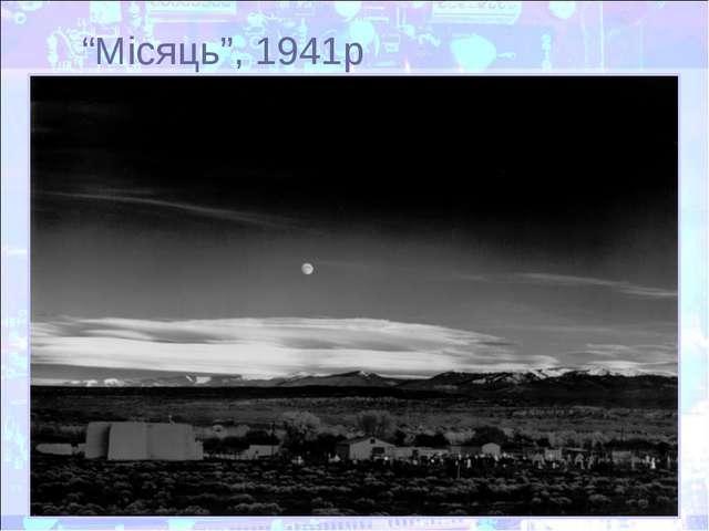 """Місяць"", 1941р"