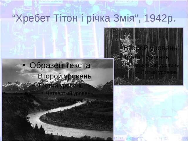 """""""Хребет Тітон і річка Змія"""", 1942р."""