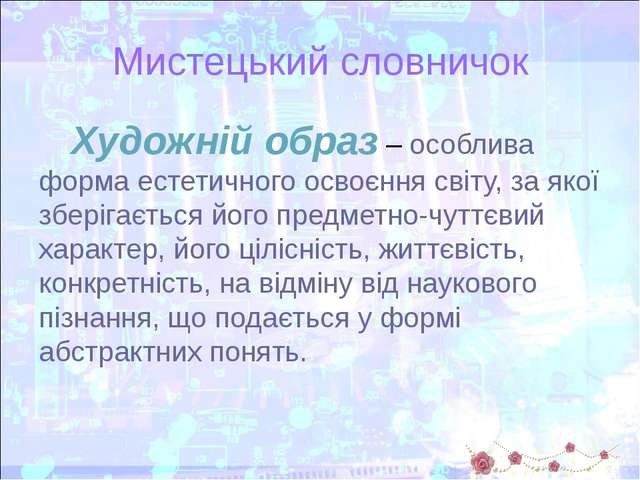 Мистецький словничок Художній образ – особлива форма естетичного освоєння сві...