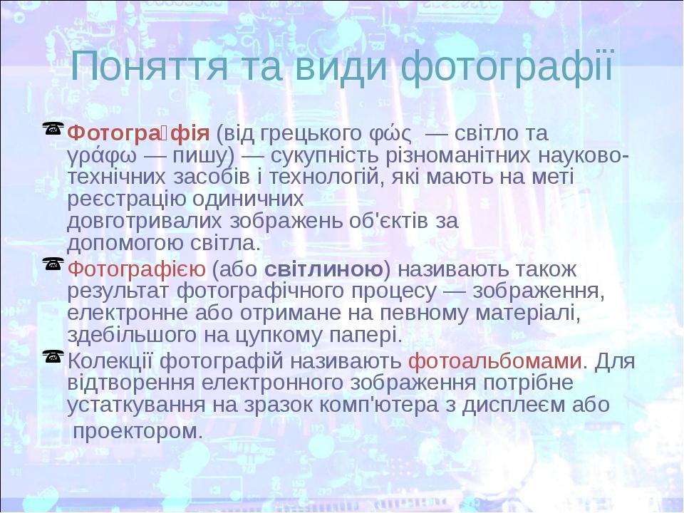 Поняття та види фотографії Фотогра́фія(відгрецькогоφώς —світлота γράφω...