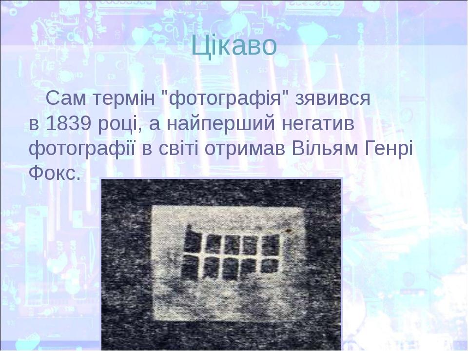 """Цікаво Сам термін """"фотографія"""" зявився в1839 році, а найперший негатив фотог..."""
