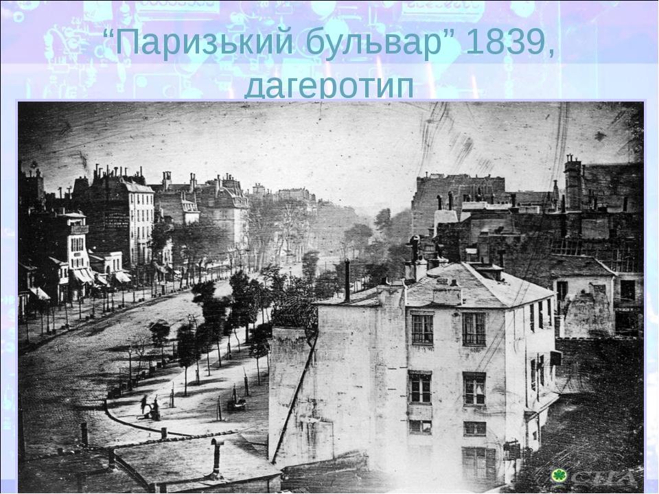 """Паризький бульвар"" 1839, дагеротип"