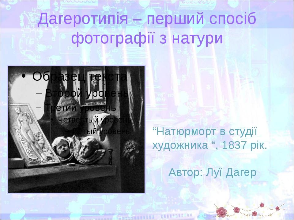 """Дагеротипія – перший спосіб фотографії з натури """"Натюрморт в студії художника..."""