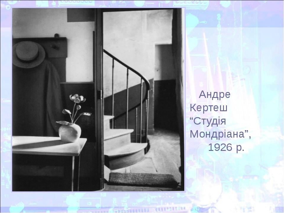 """Андре Кертеш """"Студія Мондріана"""", 1926 р."""