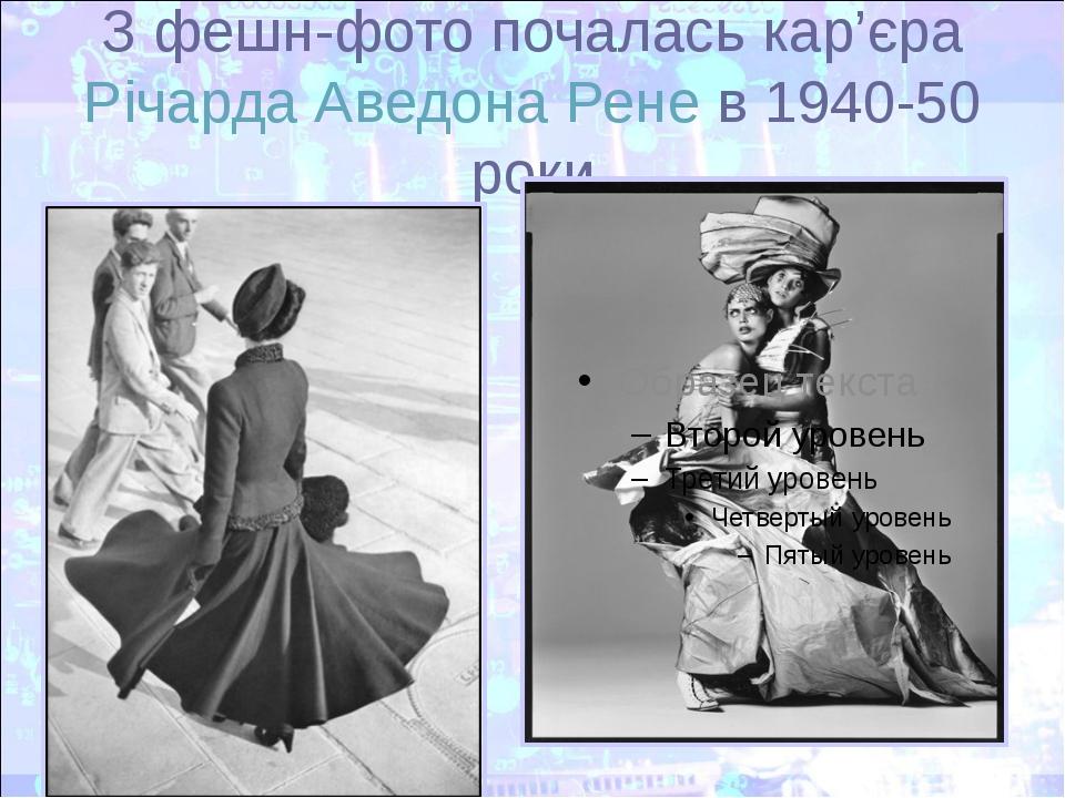 З фешн-фото почалась кар'єра Річарда Аведона Рене в 1940-50 роки
