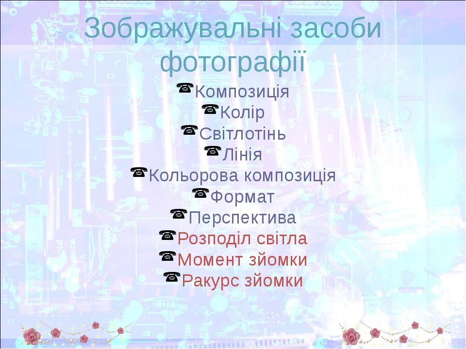 Зображувальні засоби фотографії Композиція Колір Світлотінь Лінія Кольорова к...