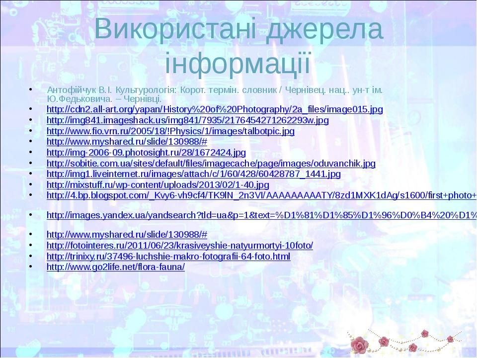 Використані джерела інформації Антофійчук В.І. Культурологія: Корот. термін....
