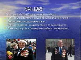 1941-1945 Тем, кто шел в бой за Родину, выстоял и победил… Тем, кто улетал в