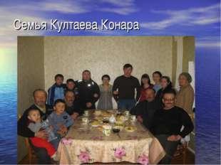 Семья Култаева Конара