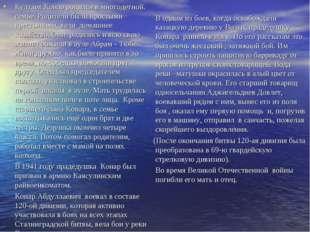 Култаев Конар родился в многодетной семье. Родители были простыми крестьянами