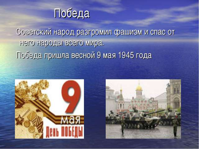 Победа Советский народ разгромил фашизм и спас от него народы всего мира. По...