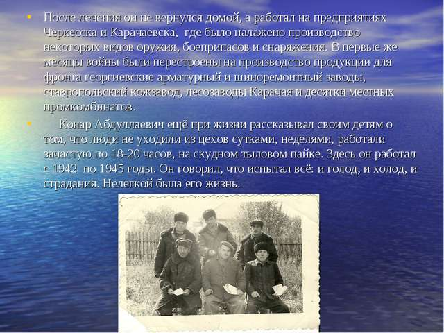 После лечения он не вернулся домой, а работал на предприятиях Черкесска и Кар...