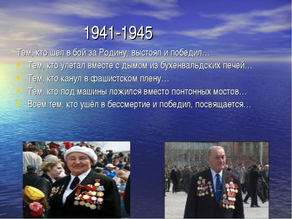 1941-1945 Тем, кто шел в бой за Родину, выстоял и победил… Тем, кто улетал в...