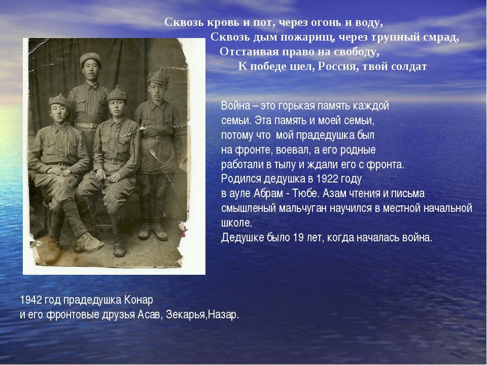 Война – это горькая память каждой семьи. Эта память и моей семьи, потому что...