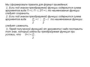 Мы сформировали правила дляформул приведения; 1. Если под знаком преобразуемо