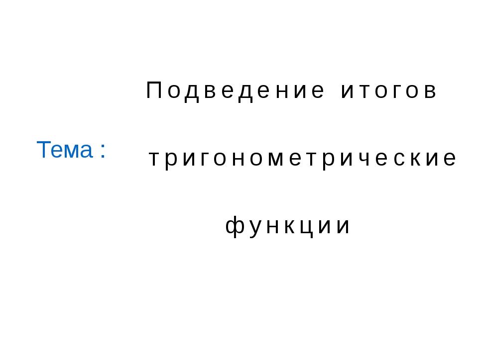 Тема : Подведение итогов функции тригонометрические