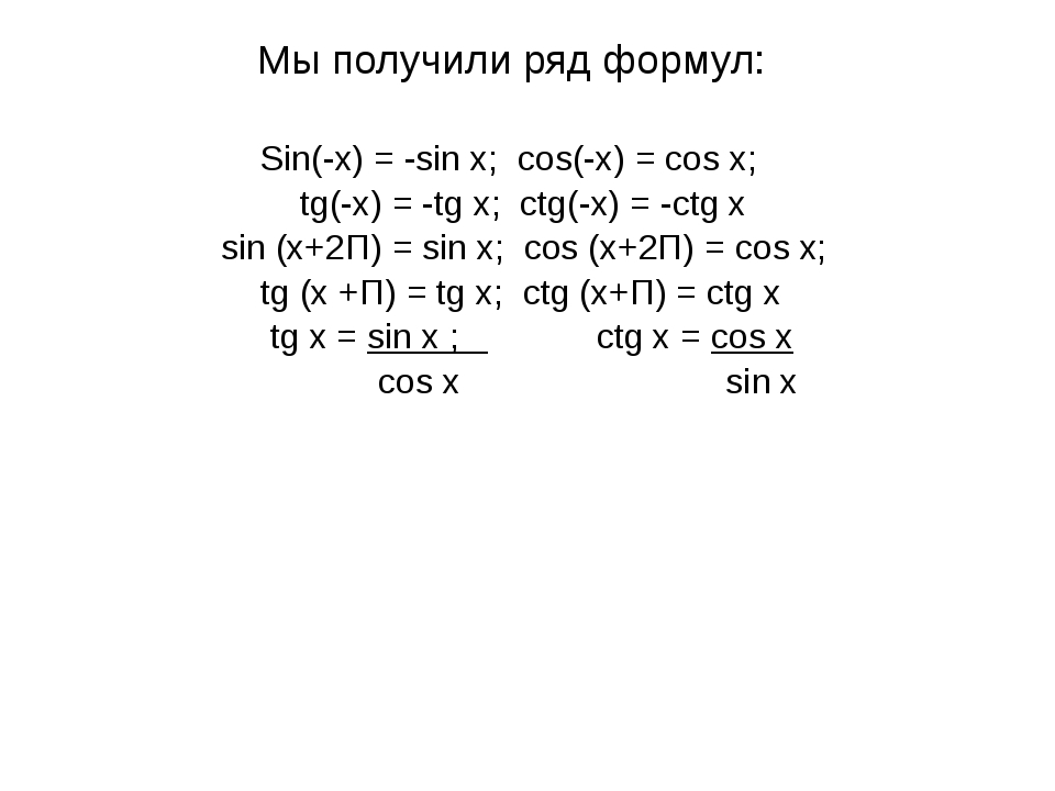 Мы получили ряд формул: Sin(-x) = -sin x;cos(-x) = cos x; tg(-x) = -tg x;ctg(...
