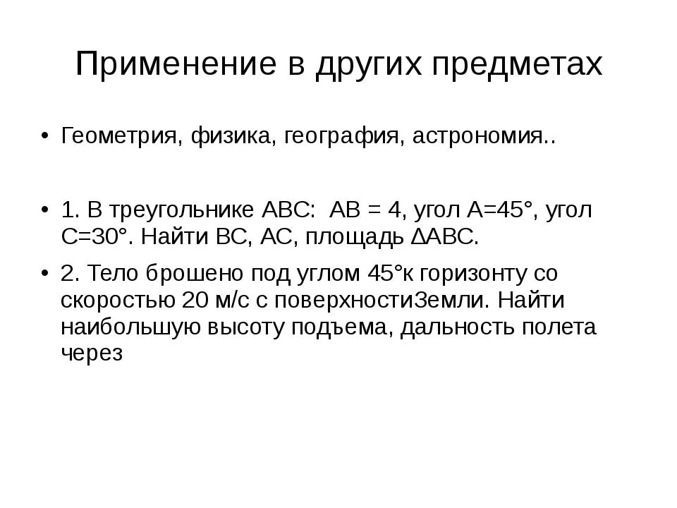 Применение в других предметах Геометрия, физика, география, астрономия.. 1. В...