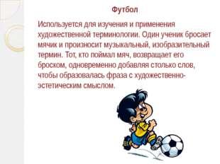 Футбол Используется для изучения и применения художественной терминологии. Од