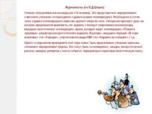 Журналисты (по В.Д.Шарко) Ученики объединяются в команды (по 4-5 человек). Эт