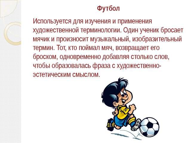Футбол Используется для изучения и применения художественной терминологии. Од...