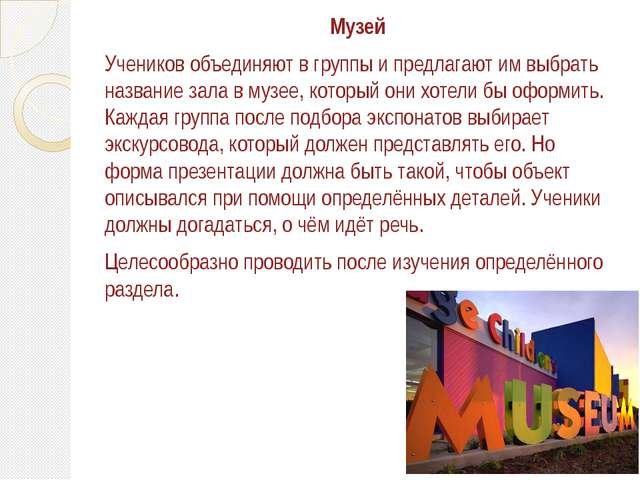 Музей Учеников объединяют в группы и предлагают им выбрать название зала в му...
