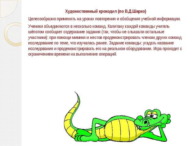 Художественный крокодил (по В.Д.Шарко) Целесообразно применять на уроках повт...
