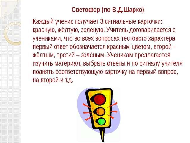 Светофор (по В.Д.Шарко) Каждый ученик получает 3 сигнальные карточки: красную...