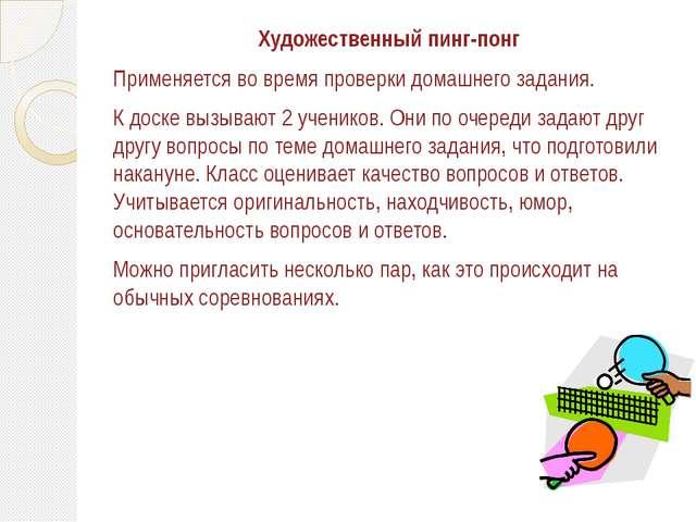 Художественный пинг-понг Применяется во время проверки домашнего задания. К д...