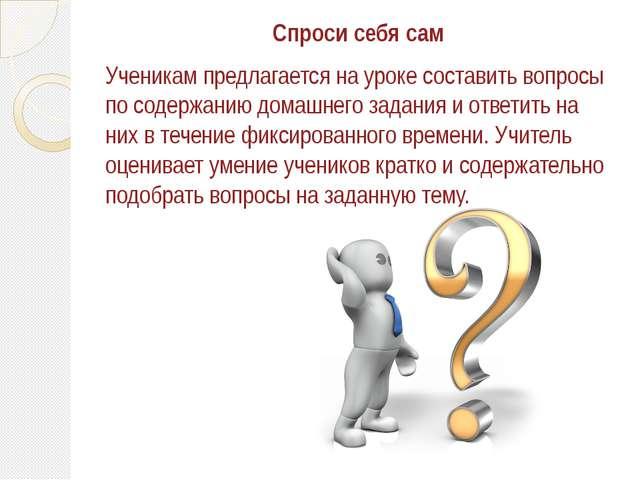 Спроси себя сам Ученикам предлагается на уроке составить вопросы по содержани...