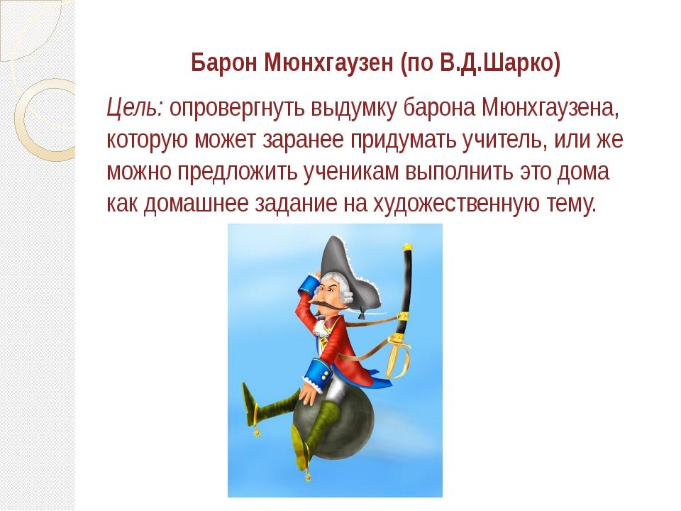 Барон Мюнхгаузен (по В.Д.Шарко) Цель: опровергнуть выдумку барона Мюнхгаузена...