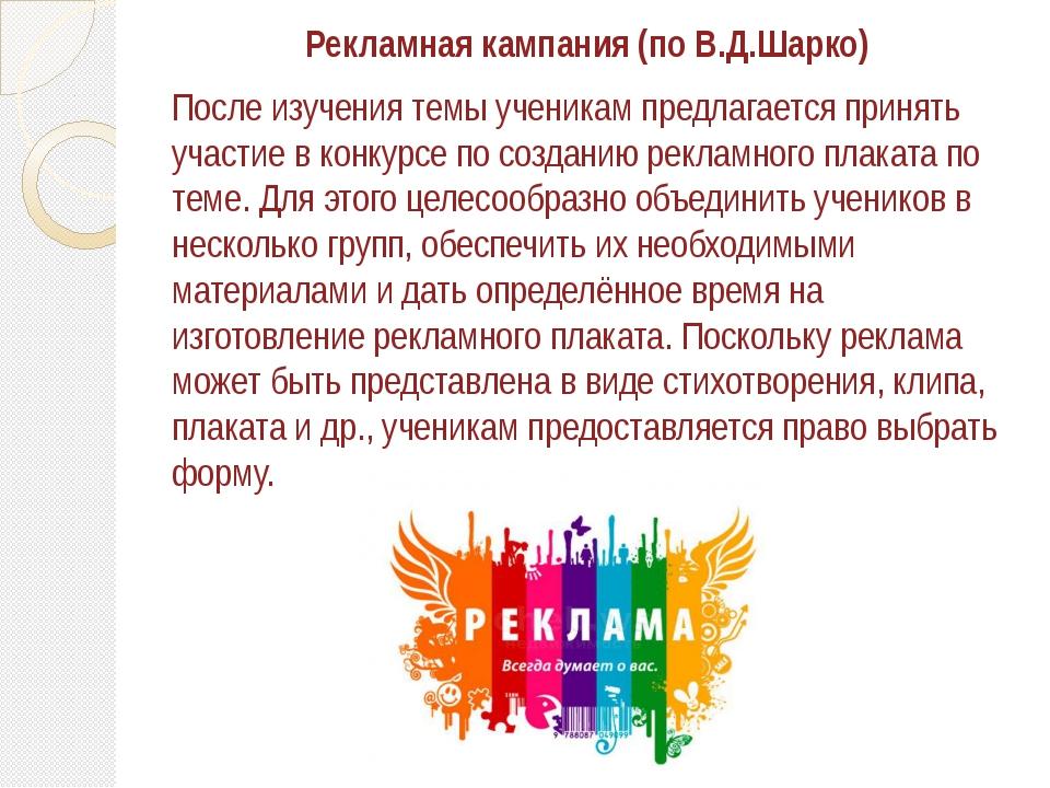 Рекламная кампания (по В.Д.Шарко) После изучения темы ученикам предлагается п...
