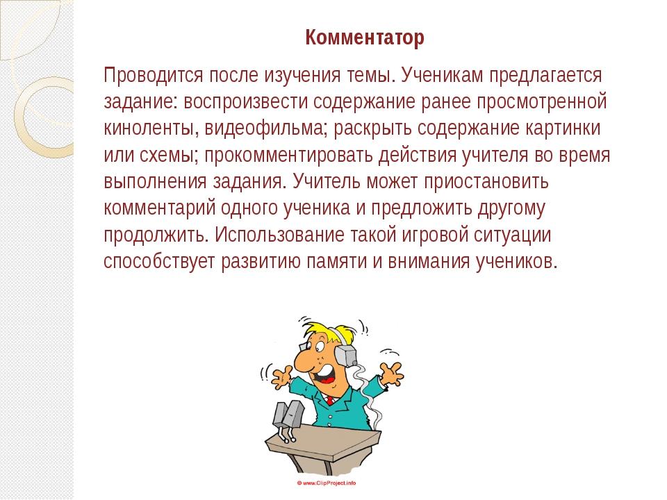 Комментатор Проводится после изучения темы. Ученикам предлагается задание: во...