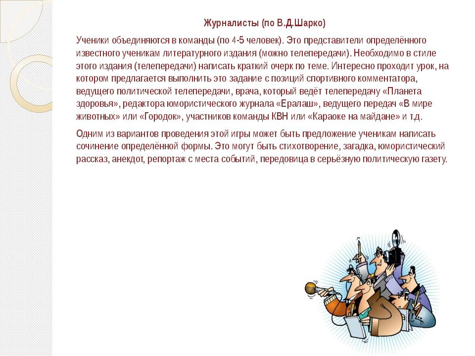 Журналисты (по В.Д.Шарко) Ученики объединяются в команды (по 4-5 человек). Эт...