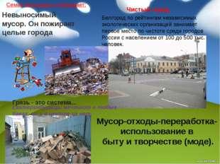 Невыносимый мусор. Он пожирает целые города Чистый город Белгород по рейтинга