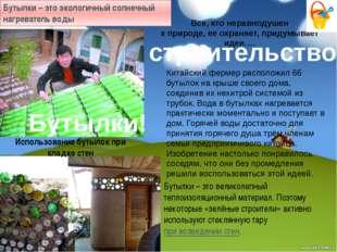 Бутылки – это экологичный солнечный нагреватель воды Китайский фермер располо