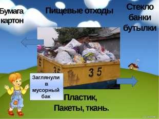 Пищевые отходы Бумага картон Стекло банки бутылки Пластик, Пакеты, ткань. За